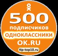Вступить в группу Одноклассники
