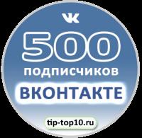 вступить в группу ВКонтакте