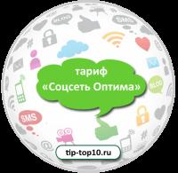 тариф «Соцсеть Оптима»