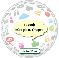 Тариф «Соцсеть Старт»