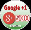 Лайки Google +1