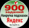 Накрутка подсказок Яндекса
