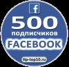 Подписчики в группу Facebook +500