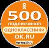 Подписчики в группу Одноклассники +500