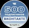 Подписчики в группу ВКонтакте +500