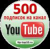 Подписка на видео YouTube