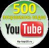 Накрутка - Мне понравилось видео YouTube