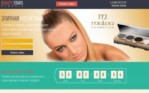 Реклама косметики Landing Page