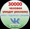 30000 увидят рекламу в ВКонтакте