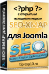 SEO-XMAP для Joomla