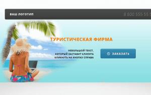 Туристическая фирма Landing Page