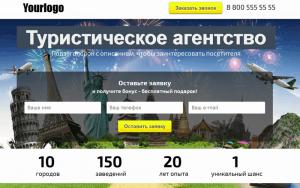 Туристическое агентство Landing Page