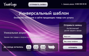Универсальный шаблон Landing Page