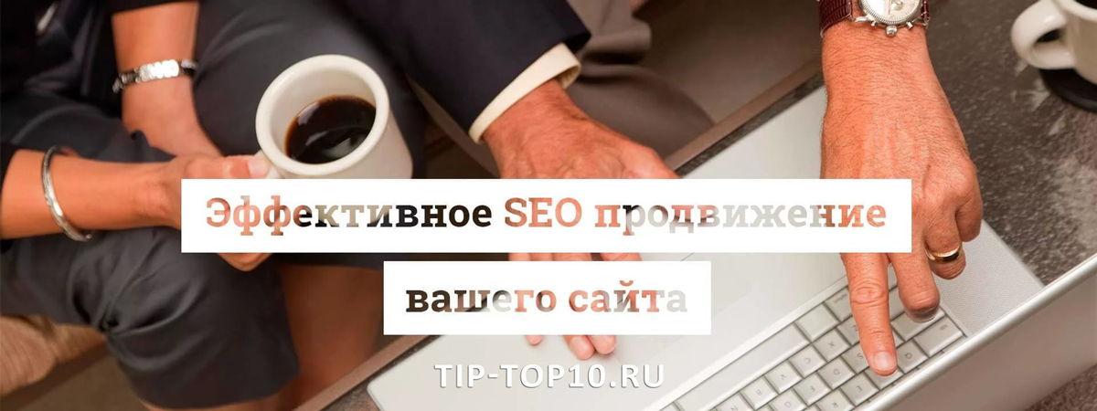 эффективное продвижение сайтов