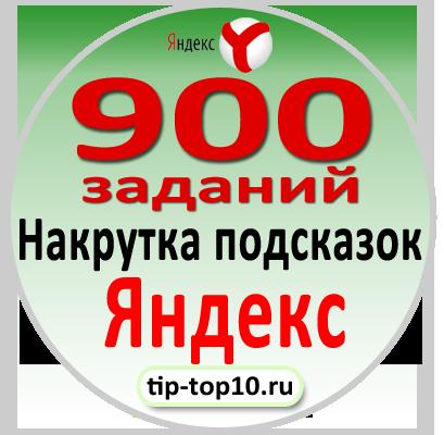 Поисковые подсказки Яндекс - накрутка за один месяц