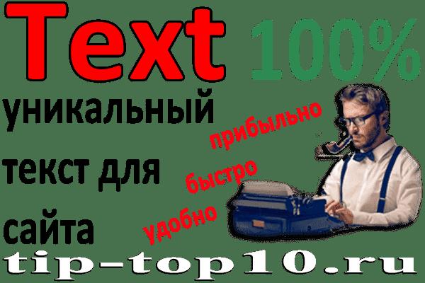 программа для рерайтинга уникальных текстов