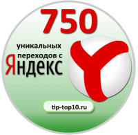 750 переходов с яндекс