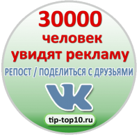 еклама в ВКонтакте для 300000  человек