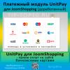 Модуль UnitPay для JoomShopping (доработанный)