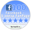 Facebook - 5 звезд FanPage