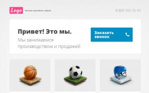 Магазин спортивных товаров Landing Page