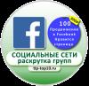 Продвижение в Facebook Нравится страница / 100