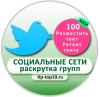 Продвижение в Twitter-100-твитов / 100-ретвитов