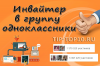 Скрипт приглашения в группу на Одноклассниках