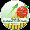 50 ХОСТОВ В СУТКИ на 30 ДНЕЙ