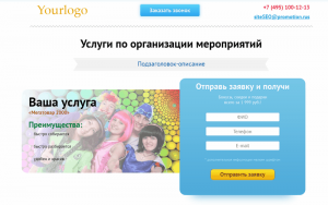 Услуги по организации мероприятий Landing Page