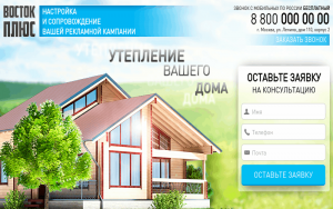 Утепление дома Landing Page