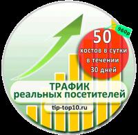 50 хостов в сутки / 30 дней
