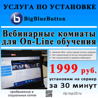 ✅ Установка BigBlueButton